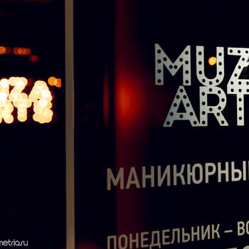 4 года Muza Arts 2016 год